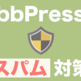 bbPressのスパム対策